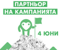 Let's clean Bulgaria together